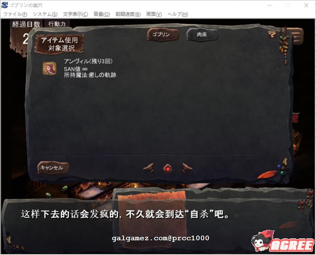 【经营SLG/汉化/动态】哥布林巢穴~繁殖物语![亚人DLC]云汉化整合版+CG【6.2G】 9