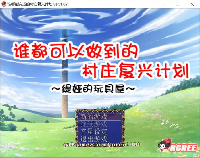 [经营RPG/汉化]谁都可以做到的村庄复兴计划~媞娅的玩具屋 精翻汉化/付存档[500M]