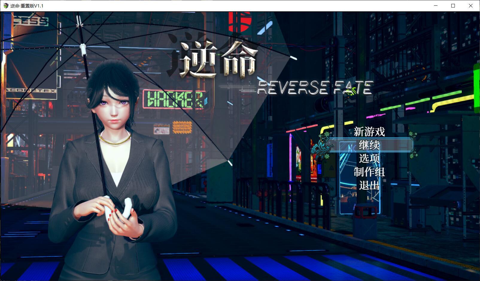 【RPG/中文/全动态】[全面重置]逆命REVERSE FATE V1.10重置版[增加CV]【3.3G/全CV】