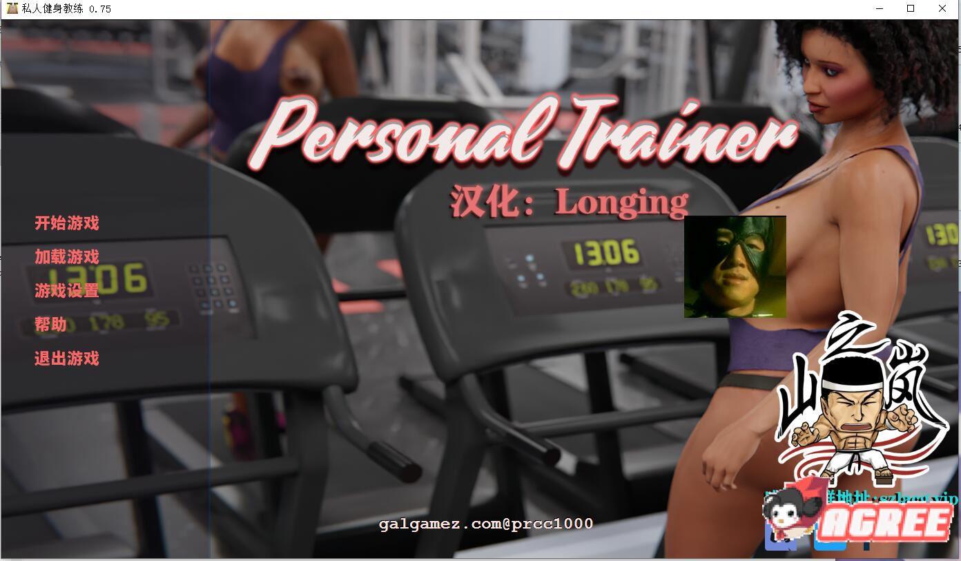 【欧美SLG汉化动态CG】私人健身教练 V0.75 山之岚精翻汉化版【1.1G】 1