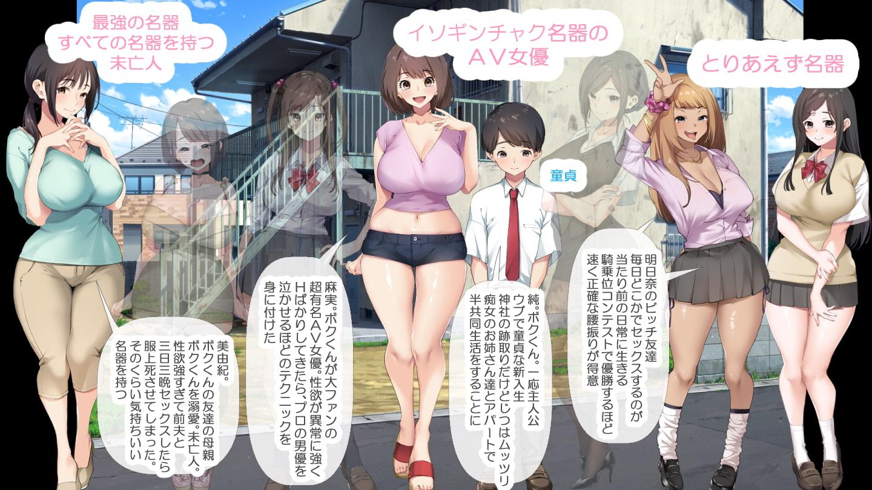 【爆款RPG/青水庵大师】少年和吃女姐姐们的幸福公寓啪啪同居生活!重置版+CG集【4G】 2