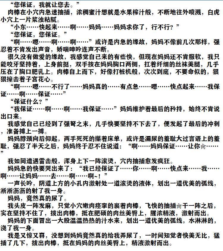 【国产良心SLG/中文/全动态】母上攻略 完整中文版+小说+全CG【新作/PC+安卓/4G】