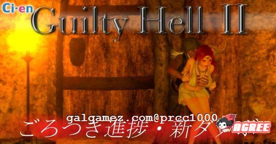 【大型ACT/中文/动态】Guilty Hell~2 纯白女神与亡者之都II V2支援者版 /付前作【9G】 3