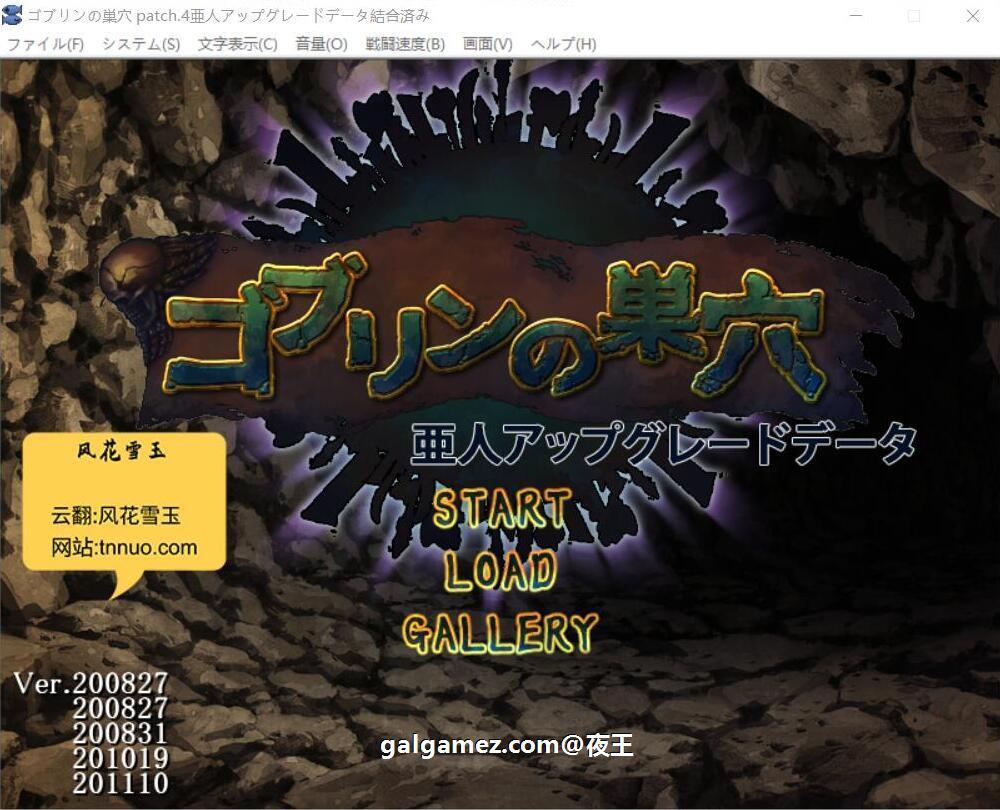 【经营SLG/汉化/动态】哥布林巢穴~繁殖物语![亚人DLC]云汉化整合版+CG【6.2G】 2