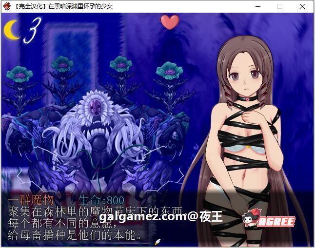 【探索养成RPG/汉化/战斗H】在黑暗深渊里孕育的少女!精翻汉化版【500M】 11