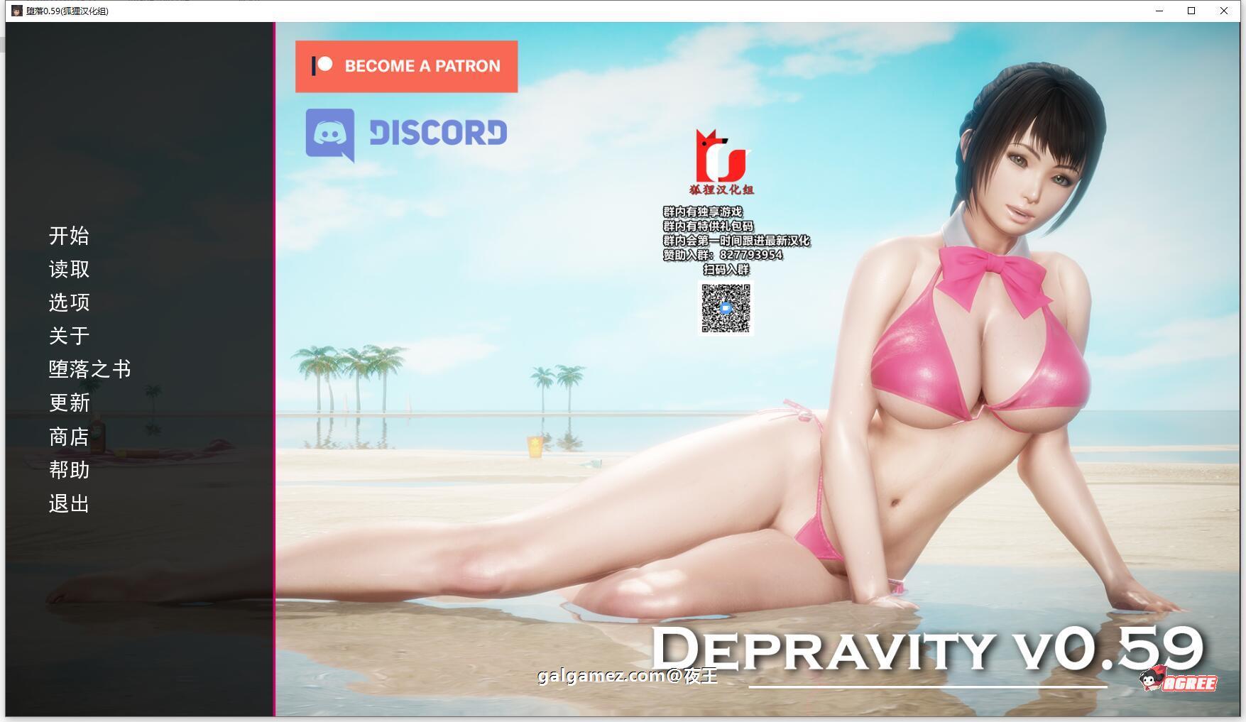 【大作SLG/汉化/动态】堕落 Depravity 0.59 精翻汉化版【1月大更新/PC+安卓/6.2G】 1