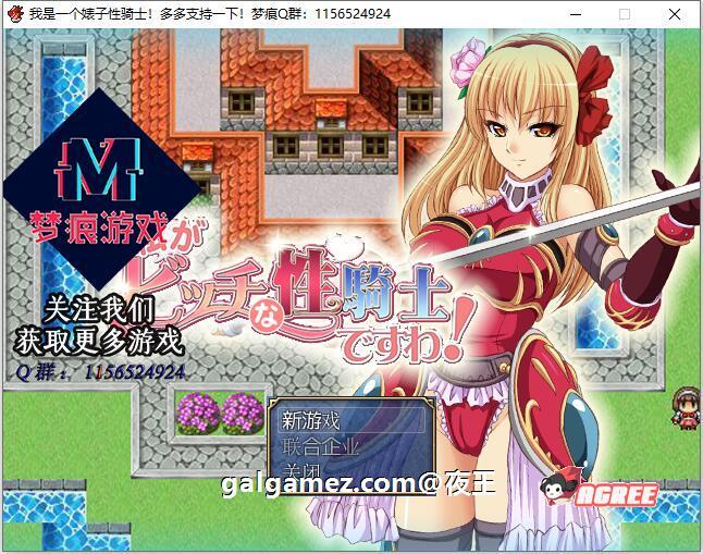 [RPG/梦痕汉化]我是碧池圣骑士 云汉化版+全CG[百度][400M] 1