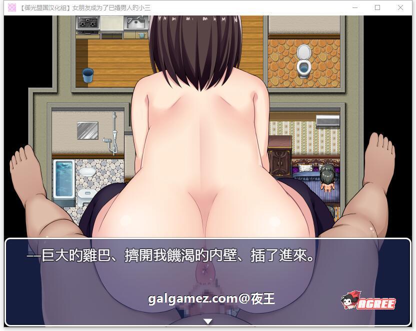 [RPG/御光汉化/NTR]女朋友成为了已婚男人的小三 精翻完结版[百度][PC+安卓/2G] 11