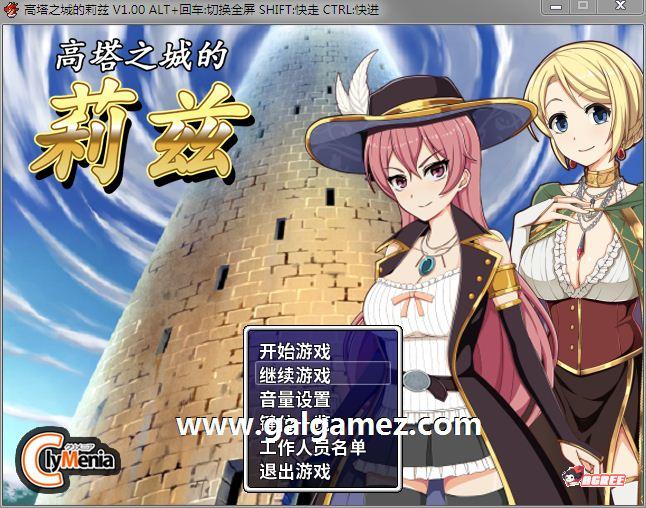 [RPG/中文/步兵]高塔之城的莉兹:官方中文步兵版+官方COS+存档+全CG[百度][800M] 1