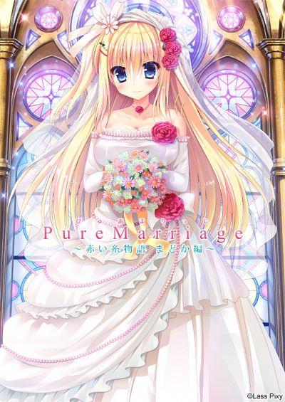 【162705】[エロゲームCG][Lass Pixy] Pure Marriage ~赤い糸物語 まどか編~