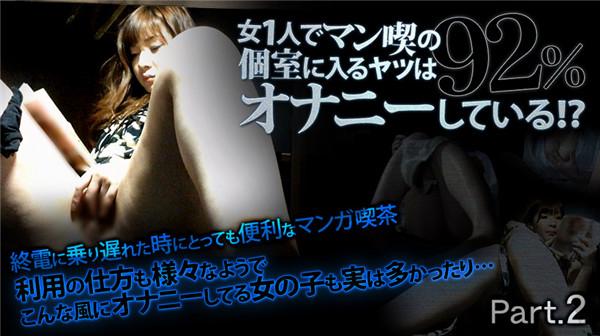 XXX-AV 22637 女1人でマン喫の個室に入るヤツは92%オナニーしている!? Part.2
