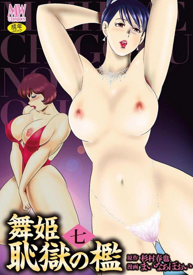 [Minor Boy] Maihime Chigoku no Ori Vol.7