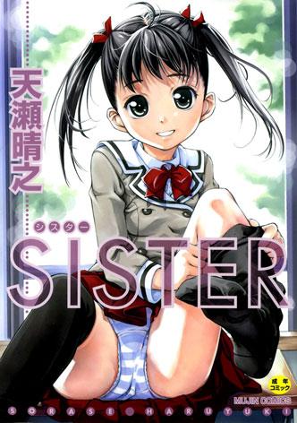 [Sorase Haruyuki] SISTER