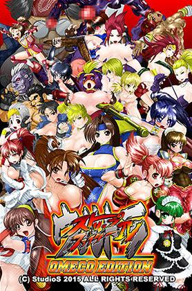 ULTRA STRIP FIGHTER IV OMECO EDITION