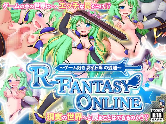 [161127][ティシュトリ屋] R-FANTASY ONLINE~ゲーム好きアイドルの受難~ [RJ189196]