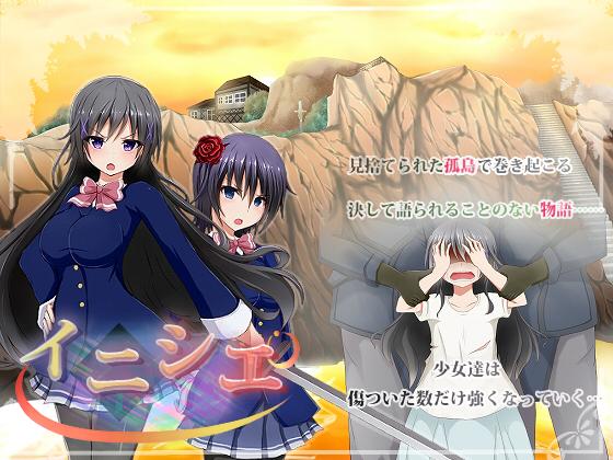 (同人ゲーム)[160416][アリス☆メイド] イニシエ (Ver.2016-04-17)